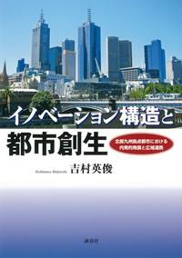 イノベーション構造と都市創生