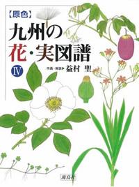 原色 九州の花・実図譜 IV