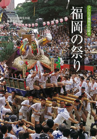 福岡の祭り