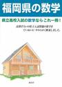 福岡県の数学 2014年度受験用
