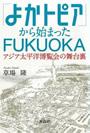 「よかトピア」から始まったFukuoka