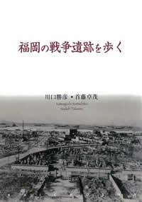 福岡の戦争遺跡を歩く