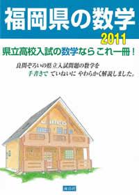 福岡県の数学 2011