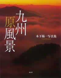 九州原風景