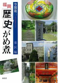 福岡歴史がめ煮 東区編