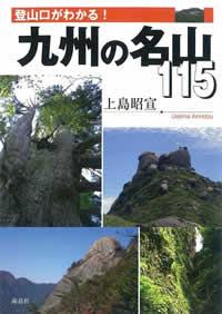 九州の名山115