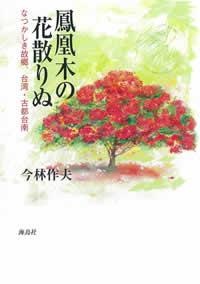 鳳凰木の花散りぬ