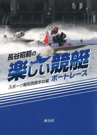長谷昭範の楽しい競艇(ボートレース)