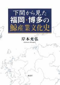 下関から見た福岡・博多の鯨産業文化史