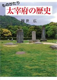ものがたり太宰府の歴史
