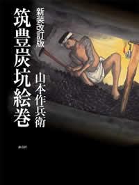 筑豊炭坑絵巻