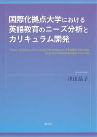 国際化拠点大学における英語教育のニーズ分析とカリキュラム開発