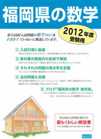 福岡県の数学 2012年度受験用