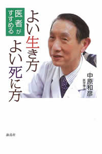医者がすすめるよい生き方よい死に方 新装改訂版