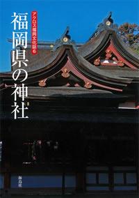 福岡県の神社