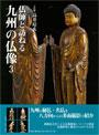仏師と訪ねる九州の仏像3
