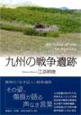 九州の戦争遺跡