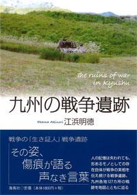 九州の戦争遺跡[品切れ]