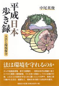 平成日本歩き録