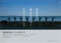 博多湾、海を見にゆく