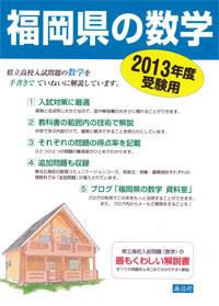 福岡県の数学 2013年度受験用