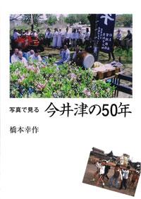 写真で見る今井津の50年