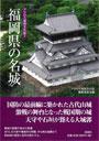 福岡県の名城