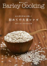 初めての大麦レシピ