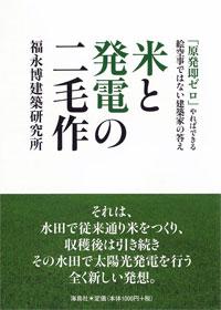 米と発電の二毛作
