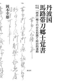 丹波国馬路帯刀郷士覚書