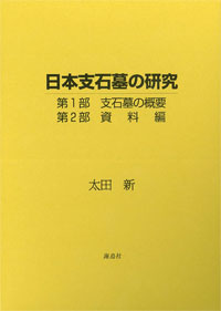 日本支石墓の研究