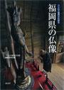 福岡県の仏像