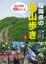 福岡県の低山歩き 上