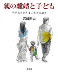 親の離婚と子ども