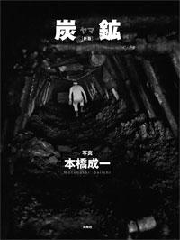 炭鉱<ヤマ>[新版]