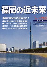福岡の近未来