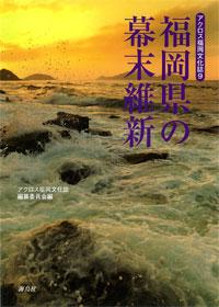 福岡県の幕末維新