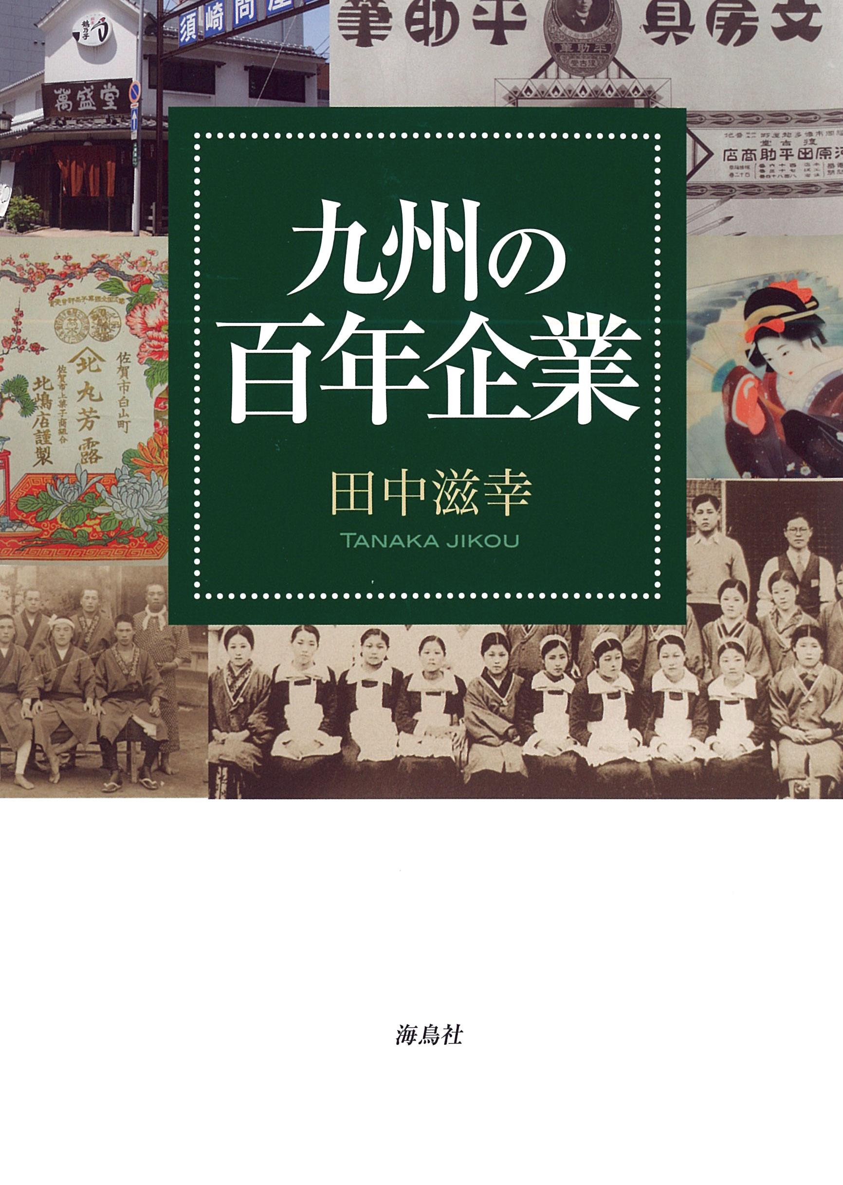 九州の百年企業