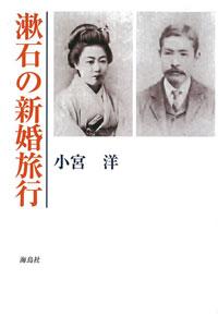 漱石の新婚旅行