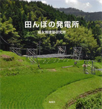 田んぼの発電所