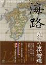 九州の古墳
