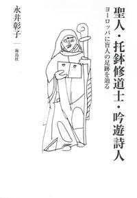 聖人・托鉢修道士・吟遊詩人