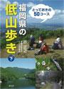 福岡県の山歩き[品切れ]
