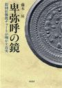九州からの邪馬台国と近畿王国そして日本国の始まり