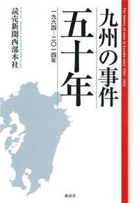 九州の事件 五十年