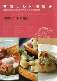 万国レシピ博覧会