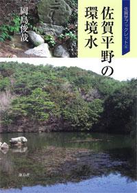 佐賀平野の環境水