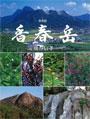 自然誌 香春岳