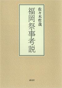 福岡祭事考説