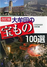 太牟田の宝もの100選 【改訂版】